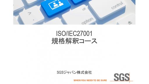 ISO/IEC27001:2013規格解釈コースのご案内