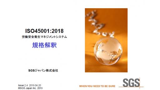 ISO45001:2018規格解釈研修のご案内
