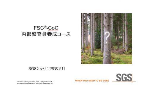 FSC(R)-CoC内部監査員養成コースのご案内