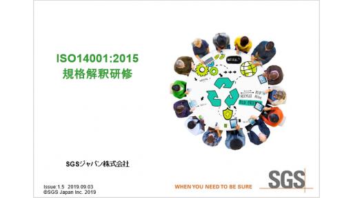 ISO14001:2015規格解釈研修のご案内