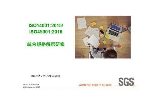 ISO14001/45001規格解釈研修のご案内
