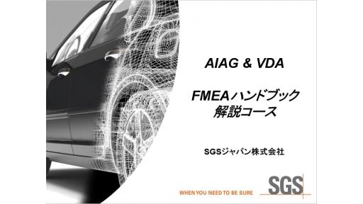 AIAG_VDA_FMEAハンドブック解説研修のご案内