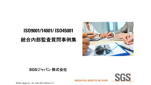 ISO14001/ISO45001統合内部監質問事例集のご案内