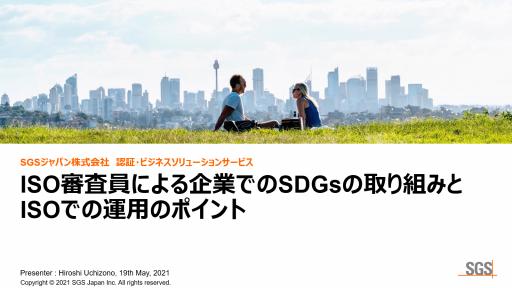 ISO審査員による企業でのSDGsの取り組みとISOでの運用のポイントのご案内