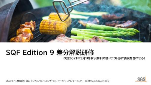 SQF Edition 9 差分解説研修のご案内