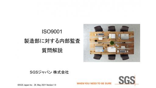 ISO9001【製造部】に対する内部監査質問解説のご案内