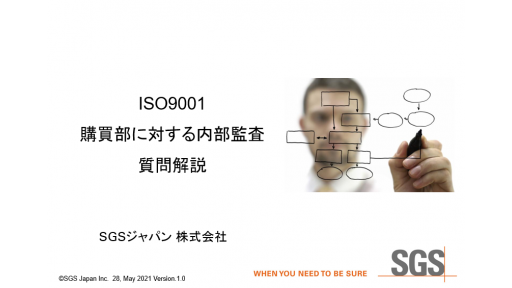 ISO9001【設計・開発部】に対する内部監査質問解説のご案内