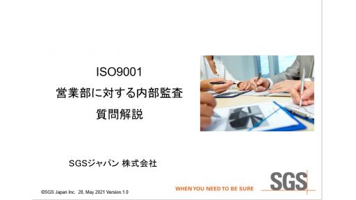 ISO9001【営業部】に対する内部監査質問解説のご案内
