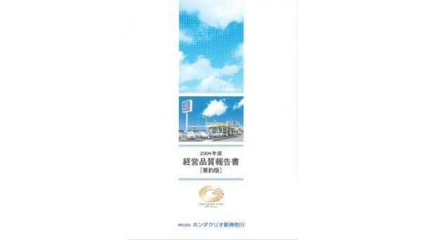 ホンダクリオ新神奈川
