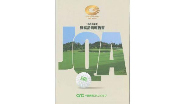 1997年度千葉夷隅ゴルフクラブ