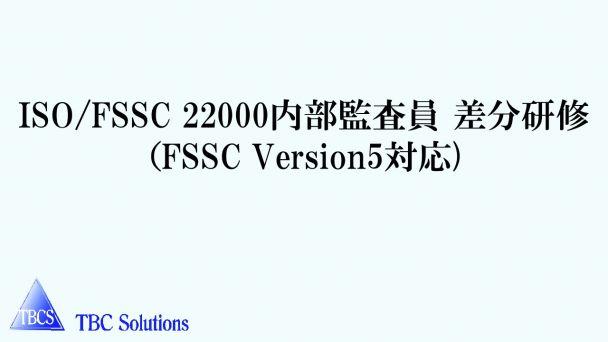 ISO/FSSC 22000内部監査員 差分研修 (FSSC Version5対応)