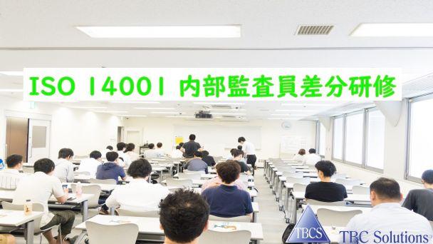 ISO 14001:2015内部監査員 差分研修