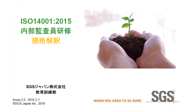 ISO14001内部監査員セミナーのご案内