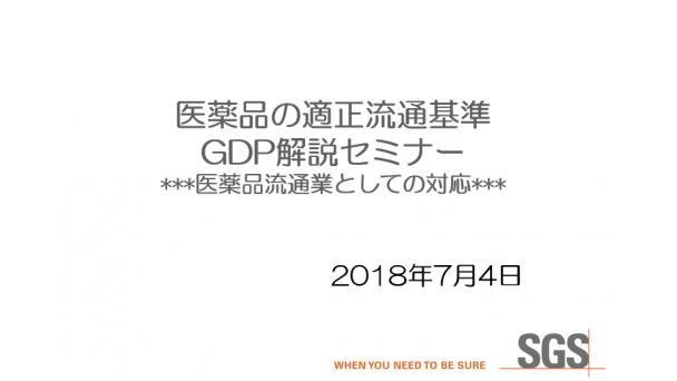 医薬品適正流通基準 GDP解説セミナー のご案内
