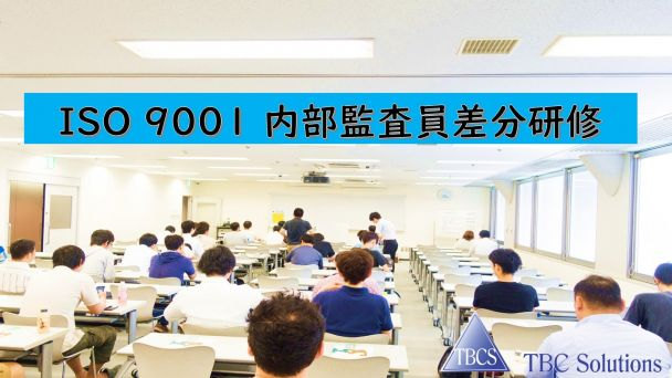 ISO 9001:2015内部監査員 差分研修