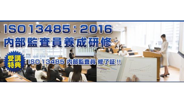 ISO 13485:2016内部監査員養成研修