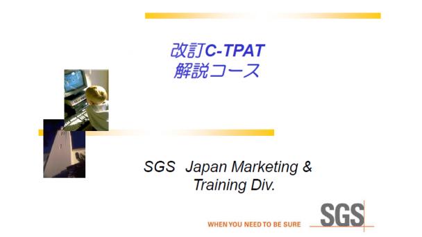 改訂C-TPAT解説コースのご案内