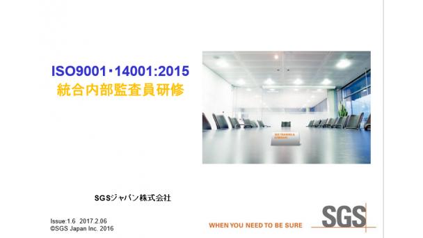 ISO9001/14001統合内部監査員研修のご案内