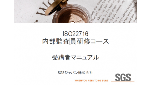 ISO22716内部監査員研修コースのご案内