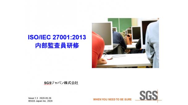 ISO/IEC27001:2013内部監査員研修のご案内
