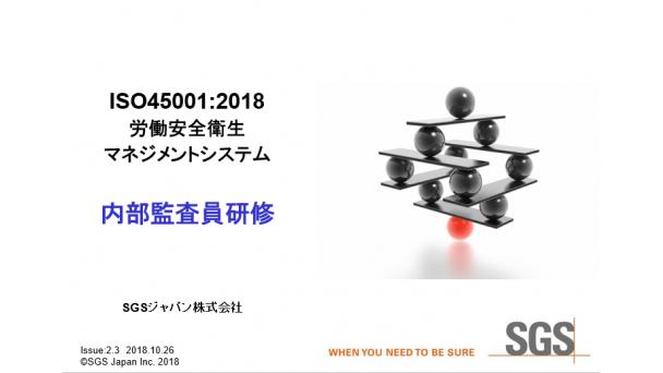 ISO45001:2018内部監査員研修コースのご案内